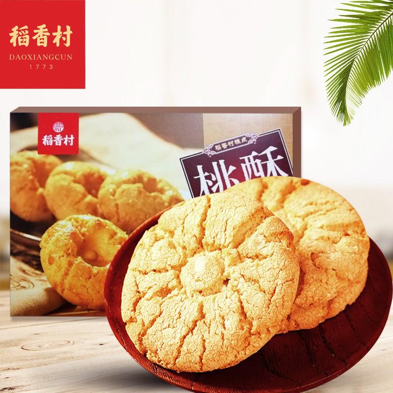 稻香村桃酥180g传统桃酥饼美味好吃休闲零食糕点点心特产小吃