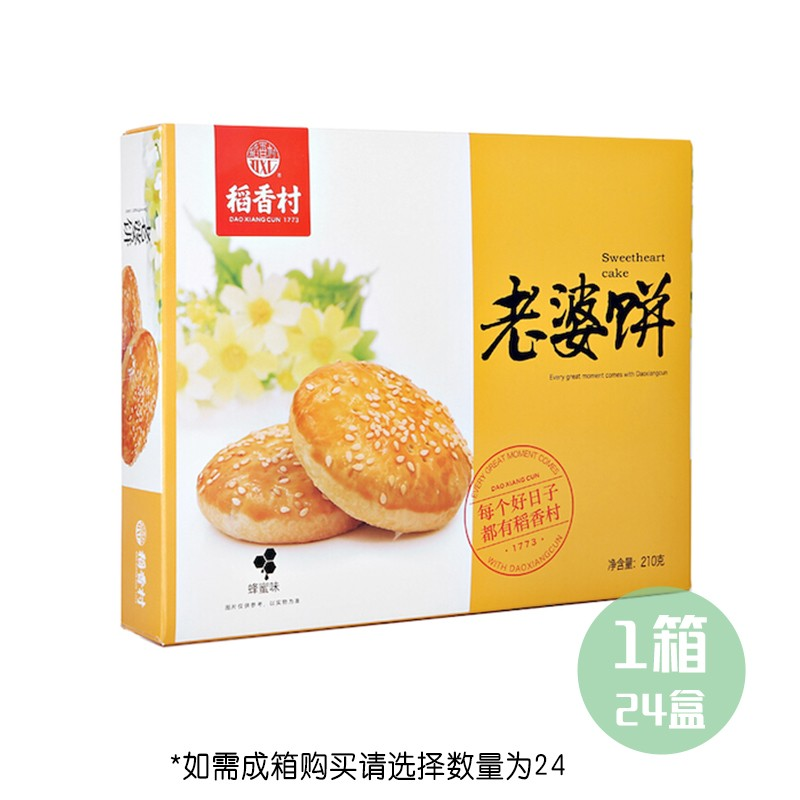 稻香村 老婆饼210g 蜂蜜黑糖千层酥饼办公室零食小吃休闲混合装