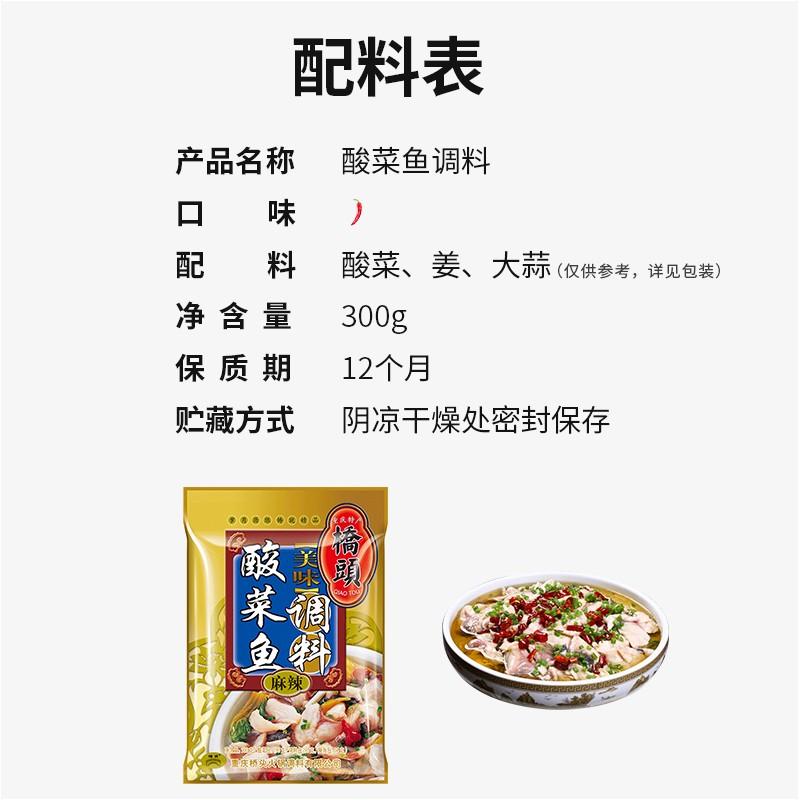 重庆特产 桥头 麻辣酸菜鱼调料 300g