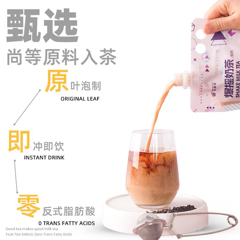 果遇茶 爆摇奶茶 四季春奶茶 53g